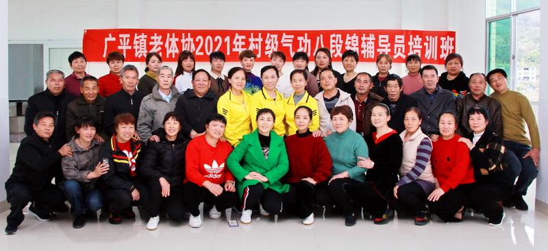 大田县广平镇老体协举办2021年八段锦辅导员培训班 小.JPG