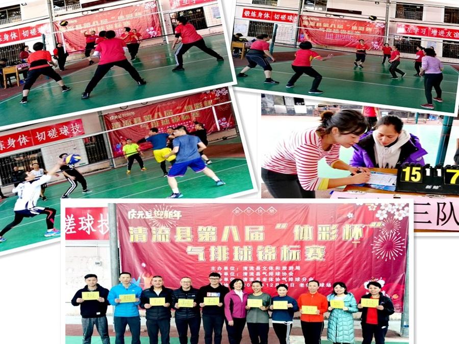 清流县举办迎新年庆元旦暨第八届体彩杯气排球比赛 美图 .jpg