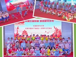 尤溪县建党100周年柔力球专场演出顺利落幕
