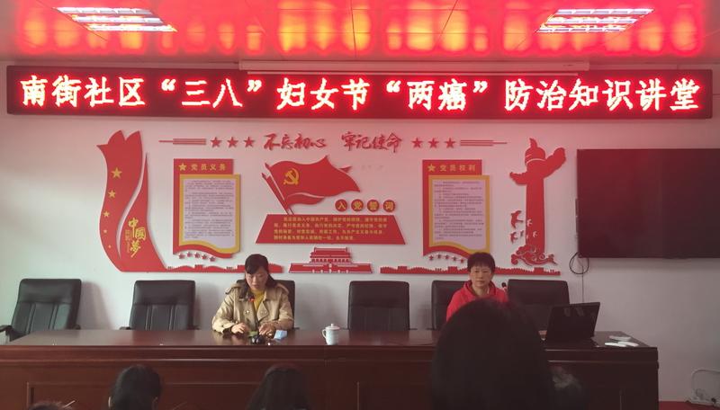 大田南街社区举办三八妇女节健康知识讲座 小.JPG