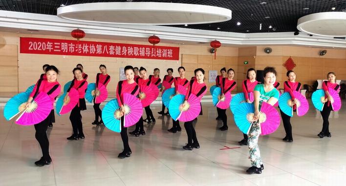 三明健身指导总站为重阳节新排开场舞蹈1 包亚光 小.JPG