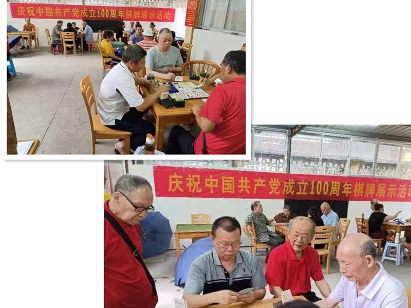 杏彩平台手机版登录棋牌分会举办庆祝建党一百周年桥牌团体赛.jpg
