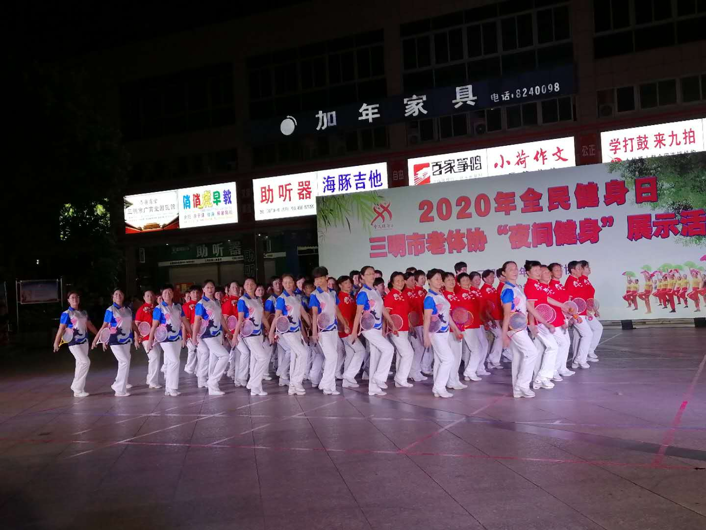 市区柔力球分会参加三明市老体协夜间健身展示活动.jpg