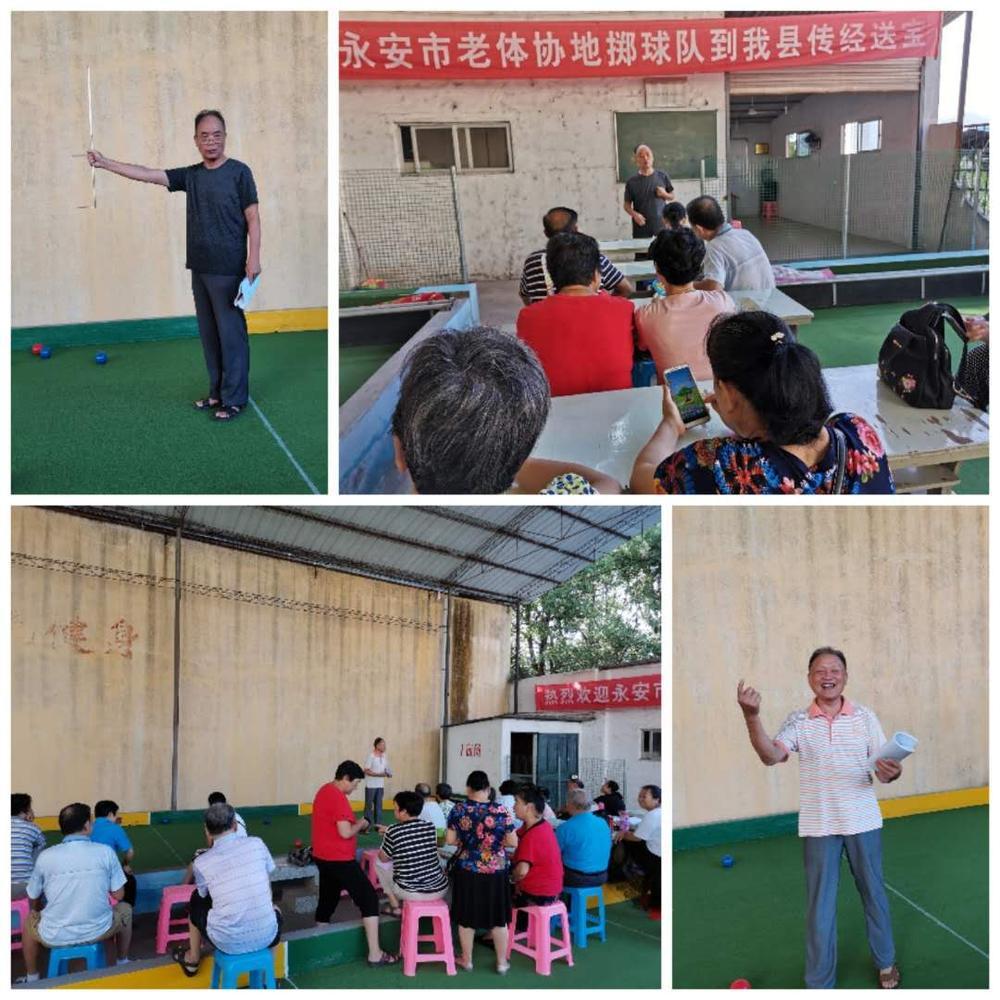 沙县举办地掷球裁判员学习班1.jpg