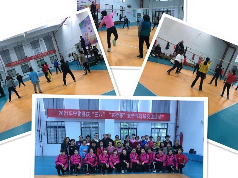 宁化县举办庆三八节女子气排球交流活动 mt.jpg