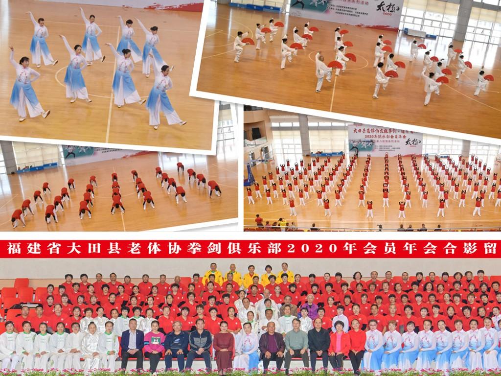 大田县老体协拳剑俱乐部举办2020年会员年会 美图.jpg