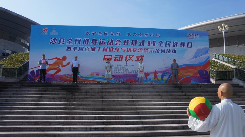 沙县举办全民健身日交流展示活动 小.JPG