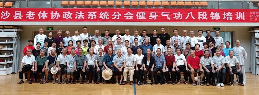 沙县政法系统分会健身气功八段锦培训 合影 小.JPG