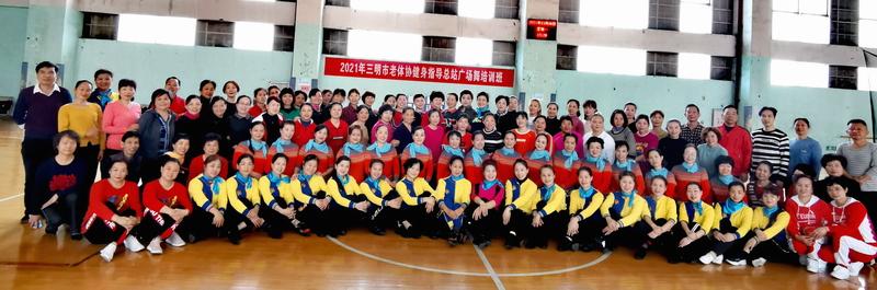 三明健身指导总站举办首期广场舞培训班 合影 小.JPG