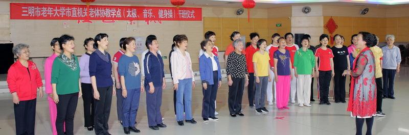 三明市直老体协教学点举行开班仪式1 裁.jpg