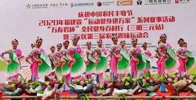 三明健身指导总站庆祝中国农民节献演获盛赞1 小 包亚光.JPG
