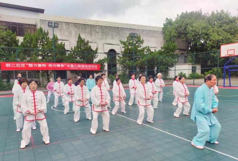 """群二社区举办""""魅力重阳 活力健身""""太极八段锦培训活动.JPG"""