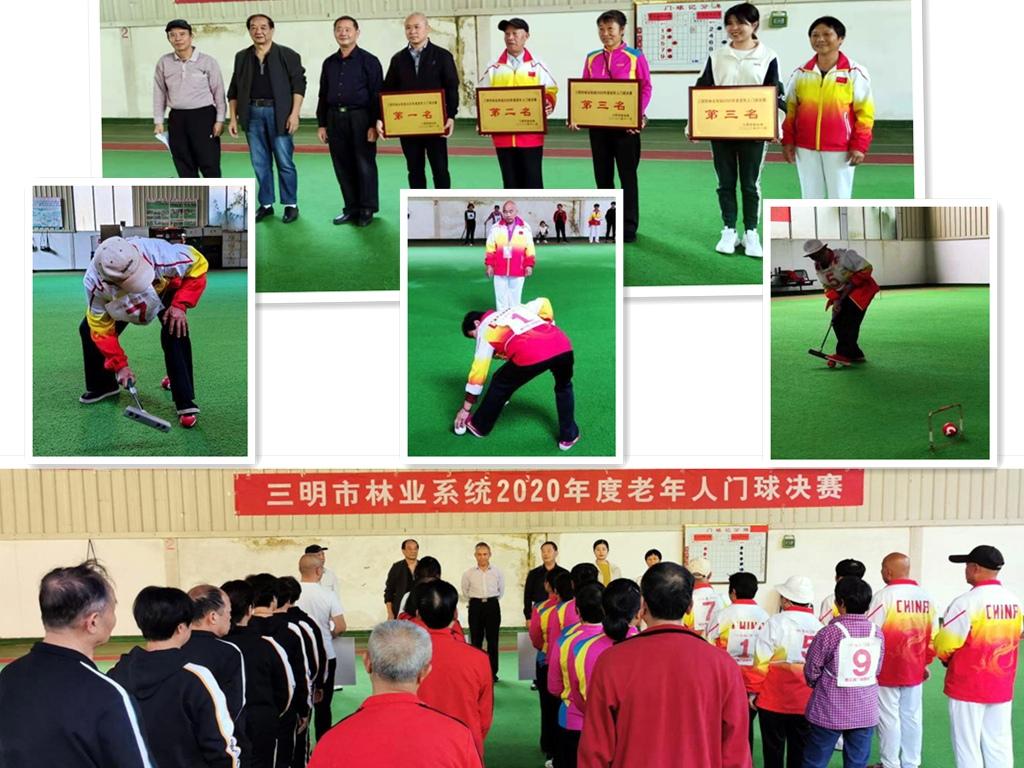 三明市林业局系统2020年老年人门球赛圆满结束 美图.jpg