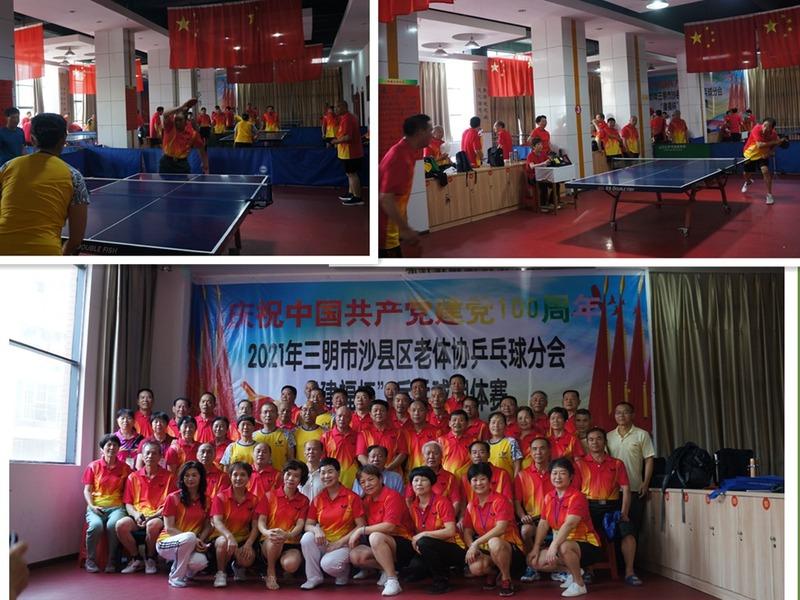 庆祝建党100周年沙县区老体协举办乒乓球团体赛.jpg