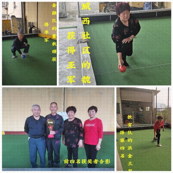 沙县举办第三届地掷球单人赛总决赛 小.JPG