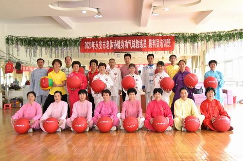 永安市老体协举办健身功气球三级教练员裁判员培训班 合影 小 童学素 邓如川.JPG