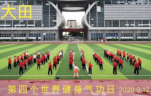 大田举办第四个世界健身气功日活动 小.JPG