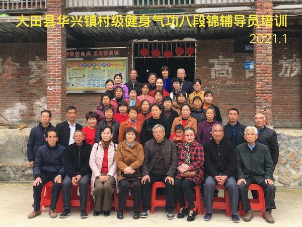 大田县华兴镇举办村级八段锦辅导员培训班 小.JPG