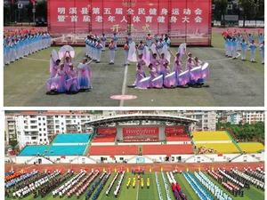 明溪县首届老年人体育健身大会开幕