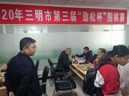"""三明市区棋牌分会在市第三届""""劲松杯""""围棋赛中获佳绩 小.JPG"""