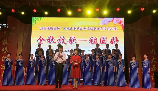 三元区举办迎国庆庆重阳暨全民健身运动会健身项目展演活动4 小.JPG