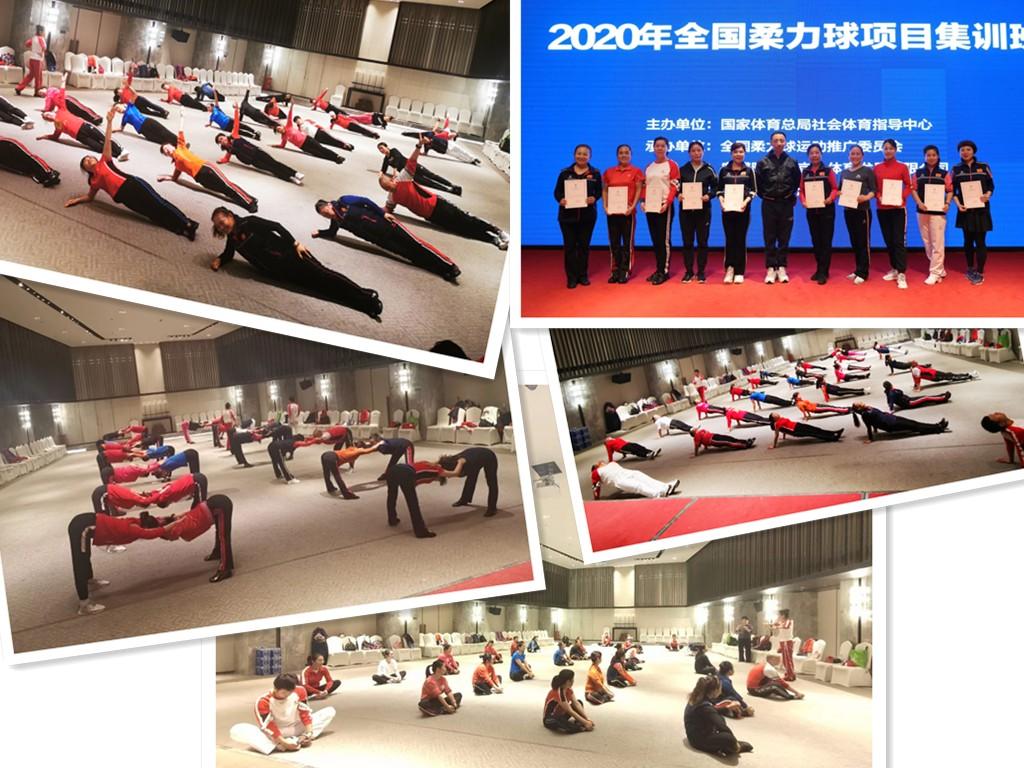 三明柔力球分会参加体育总局柔力球项目集训班 美图.jpg