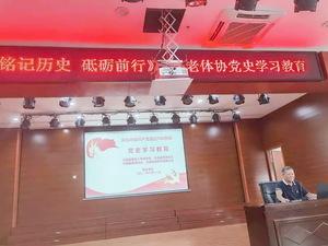 尤溪县老体协开展党史教育