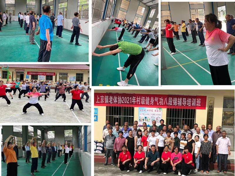 上京镇老体协成功举办健身气功八段锦辅导员培训班.jpg