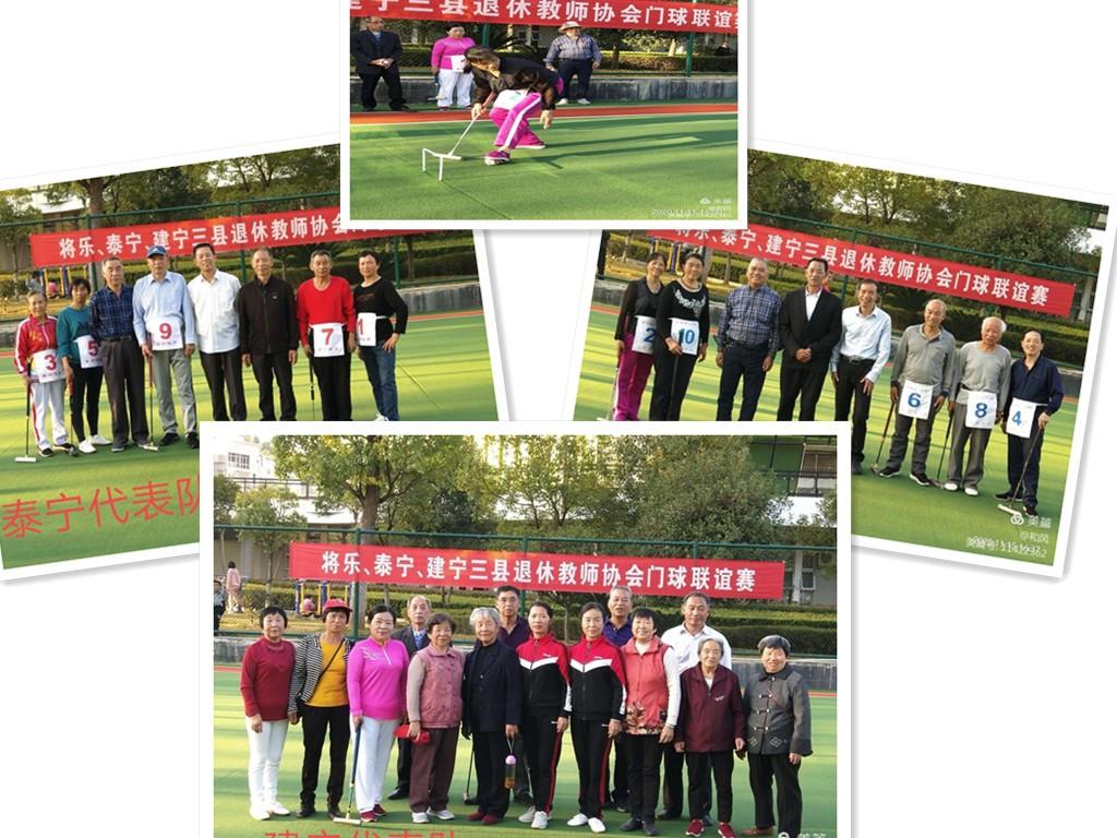 将建泰三县退休教师协会在建宁举办门球友谊赛 美图.jpg