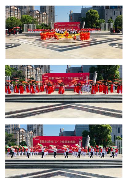 """喜迎建党100周年庆""""五一""""宁化县全民健身大展演 mt.png"""